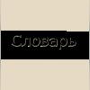 slovar-2
