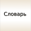 slovar-7