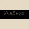 uchebnik
